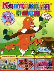 Журнал Детская коллекция идей №20 2008