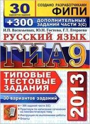 Книга ГИА 2013. Русский язык. 9 класс. 30 вариантов типовых тестовых заданий и подготовка к выполнению части 3(С)