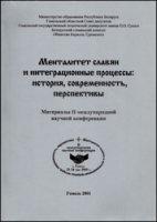 Менталитет славян и интеграционные процессы: история, современность, перспективы: Материалы II международной научной конференции pdf  15Мб