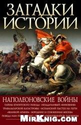 Книга Наполеоновские войны