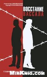 Книга Восстание вассала