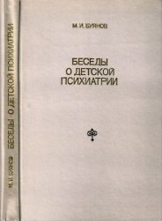 Книга Беседы о детской психиатрии
