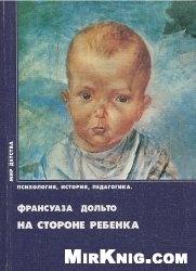 На стороне ребёнка