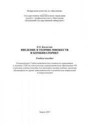 Книга Введение в теорию множеств и комбинаторику
