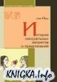 Книга История сексуальных запретов и предписаний