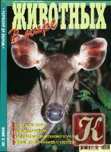 Книга В мире животных 2006 №03