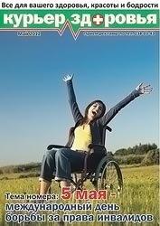 Журнал Курьер здоровья №5 2012