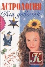 Астрология для девочек. Любовь и звезды