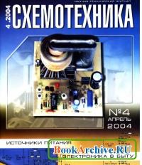 Книга Схемотехника №4. Люстра Чижевского.