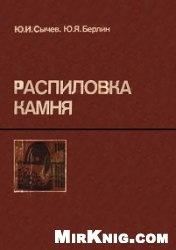 Книга Распиловка камня