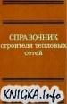 Книга Справочник строителя тепловых сетей