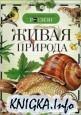 Книга Живая природа