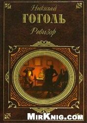 Книга Ревизор (радиоспектакль)