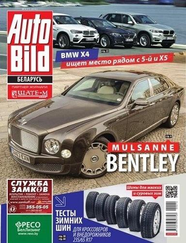 Книга Журнал: Auto Bild №9 [Беларусь] (сентябрь 2014)