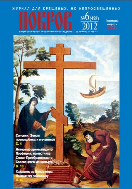 Книга Подборка журналов: Покров (2012)