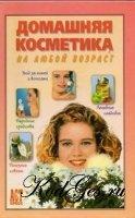 Книга Домашняя косметика на любой возраст