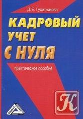 Книга Кадровый учет с нуля: Практическое пособие