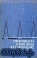 Книга Статистическая теория связи и ее приложение