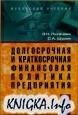 Книга Долгосрочная и краткосрочная финансовая политика предприятия