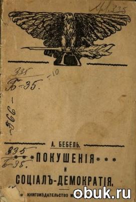 Книга Покушения и социал-демократия