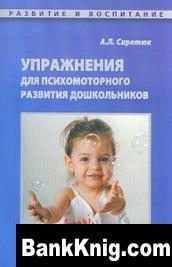 Книга Упражнения для психомоторного развития дошкольников: Практическое пособие.