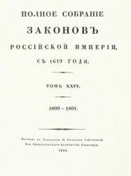 Книга Полное собрание законов Российской Империи. Том 27. 1802 - 1803