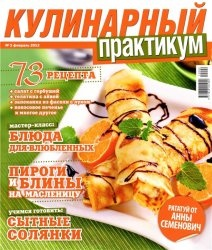Журнал Кулинарный практикум №2 2012