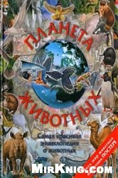 Книга Планета животных