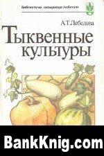 Книга Тыквенные культуры