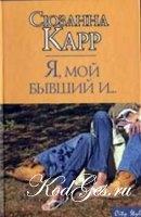 Книга Я, мой бывший и …