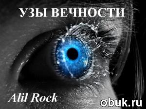 Книга Alil Rock. Узы вечности