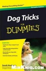 Книга Dog Tricks for Dummies