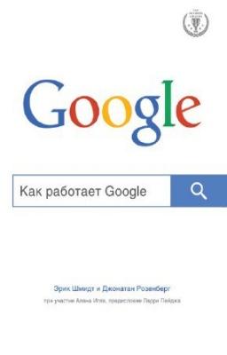 Книга Шмидт Эрик, Розенберг Джонатан - Как работает Google