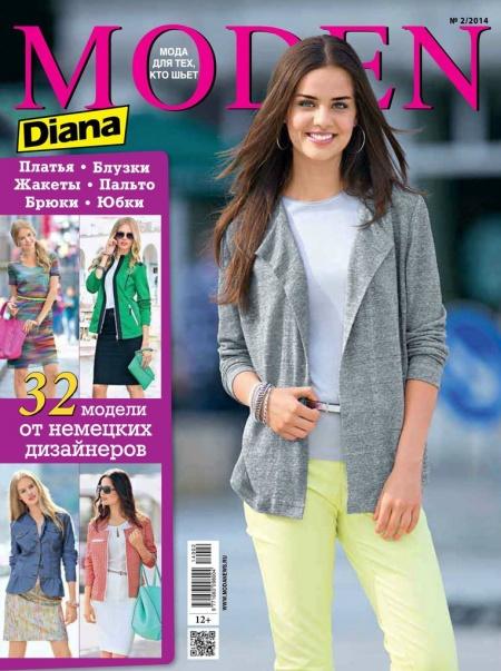 Журнал:  Diana Moden + выкройки №2 (февраль 2014)