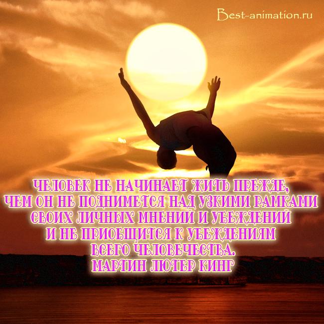 Цитаты великих людей - Человек и общество - Человек не начинает жить прежде...