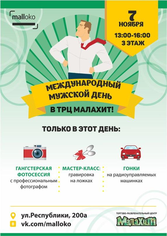 Куда сходить в Тюмени в выходные: 6 - 8 ноября 10