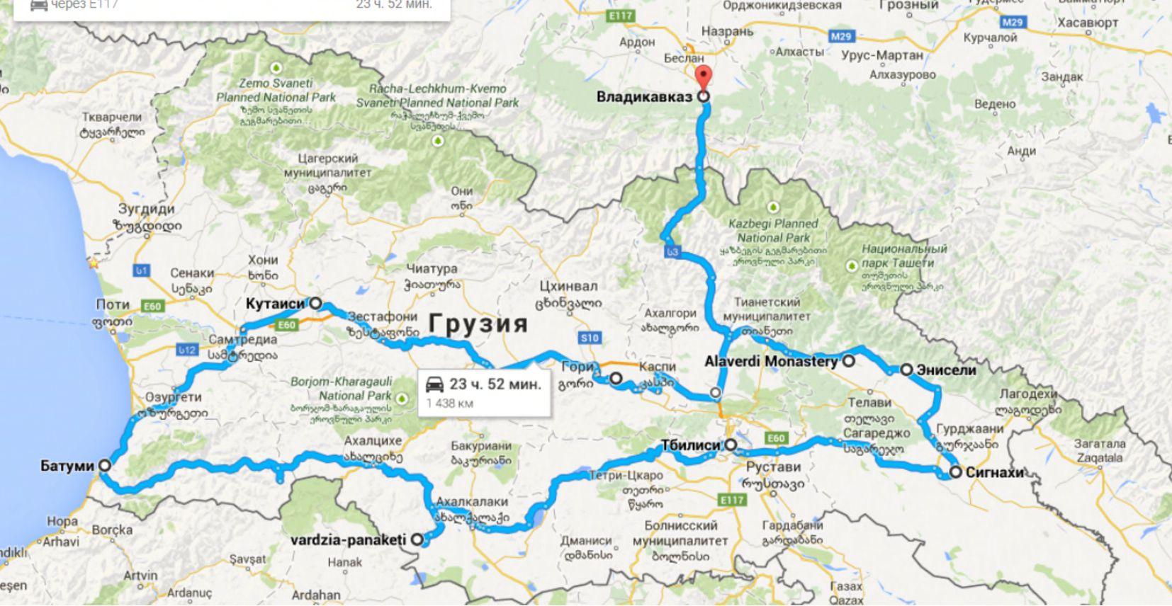 бюджетное общеобразовательное грузия маршрут на 10 дне всем своем