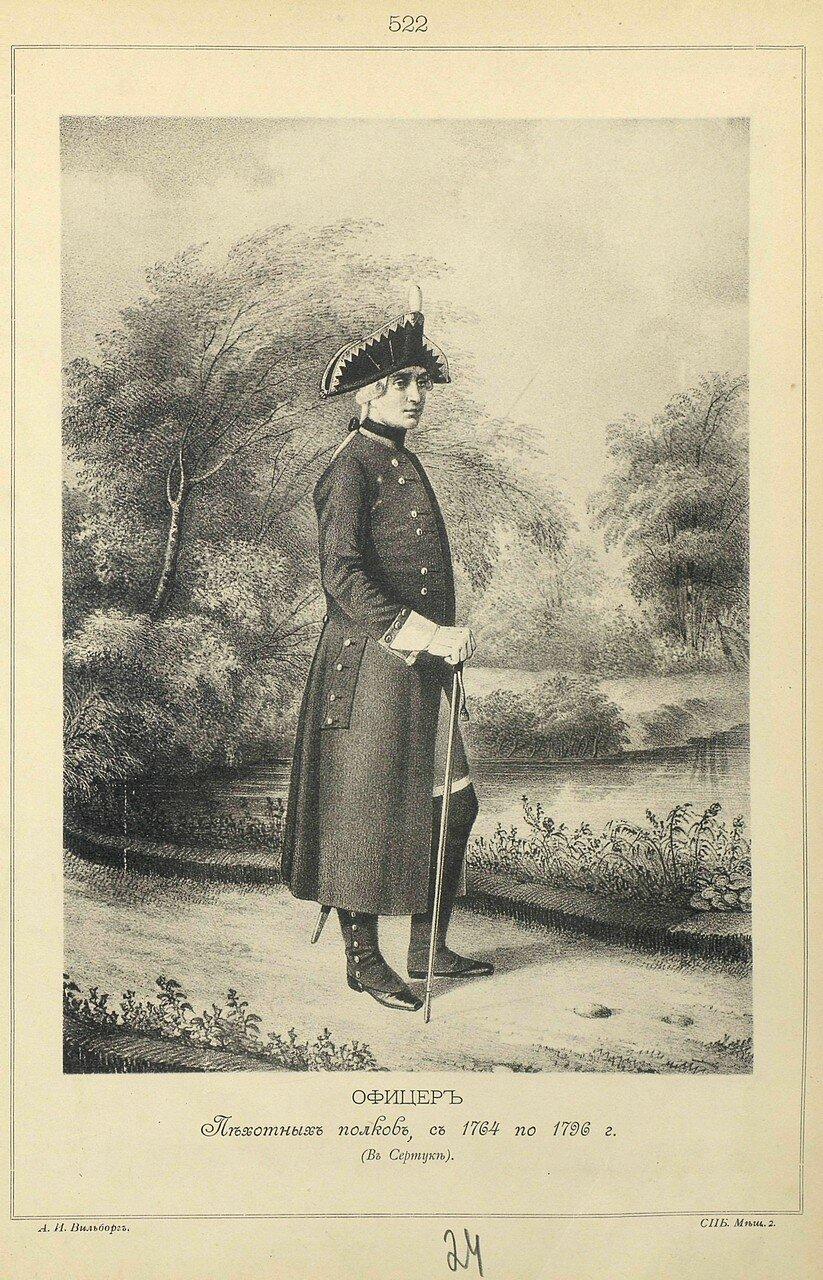 522. ОФИЦЕР Пехотных полков, с 1764 по 1796 г. (В Сюртуке)