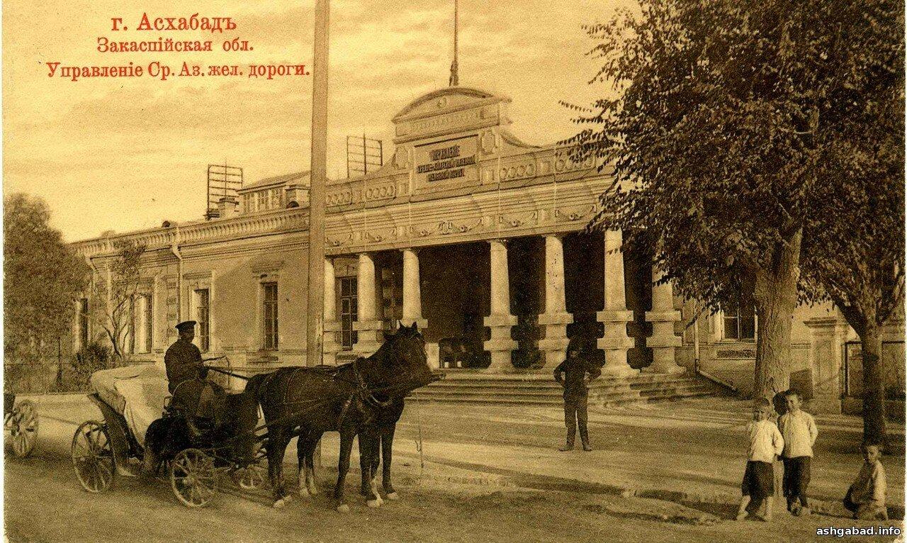 Управление Среднеазиатской железной дорогой