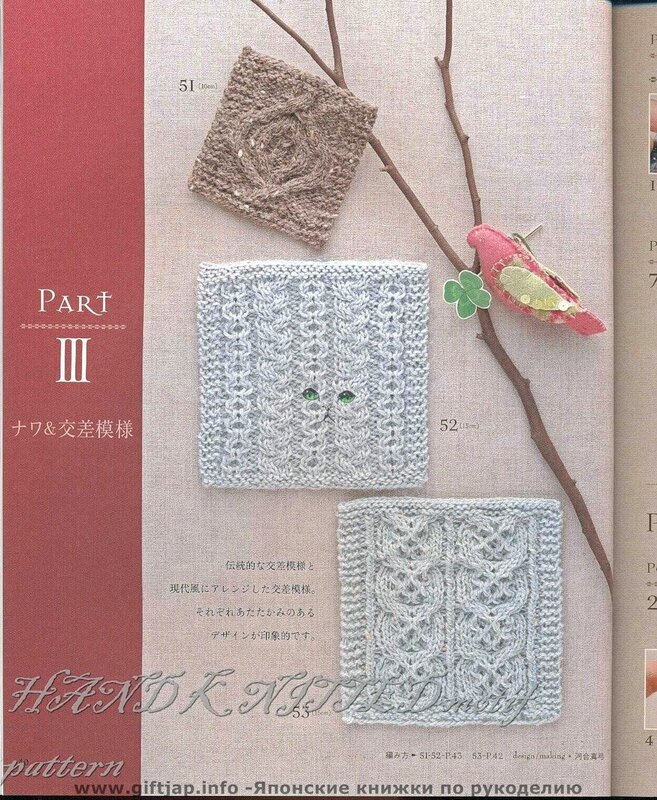HAND KNITTED motif pattern 037