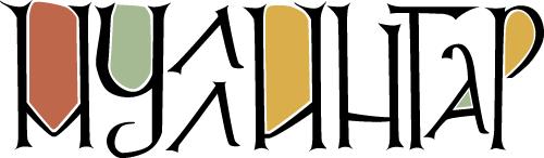 Муллингар, ансамбль кельтской музыки