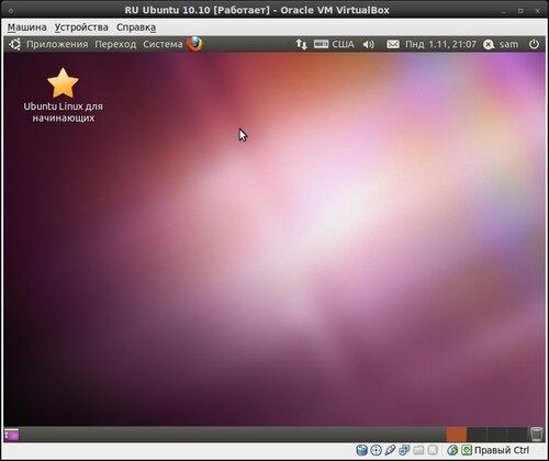 RU Ubuntu 10.10 [Работает] - Oracle VM VirtualBox_865.jpeg
