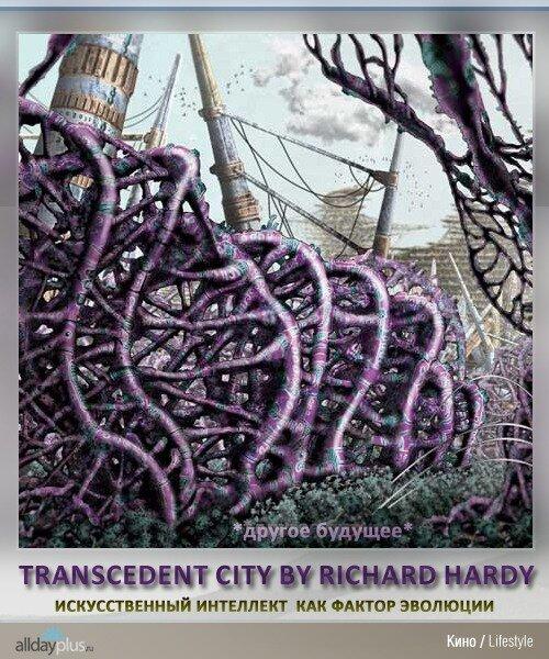 The Transcendent City by Richard Hardy. Анимационно о будущем.