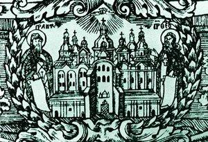 Успенский соборКиево-Печерской лавры.Гравюра М. Семёнова. 1709 г