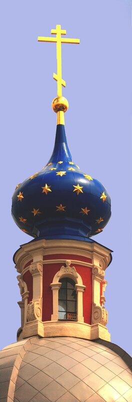 Боковая главка церкви Климента папы Римского на Пятницкой улице Москвы.