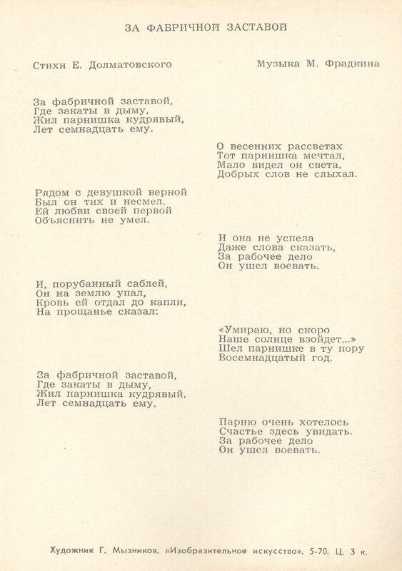 обратная сторона открытка За фабричной заставой.