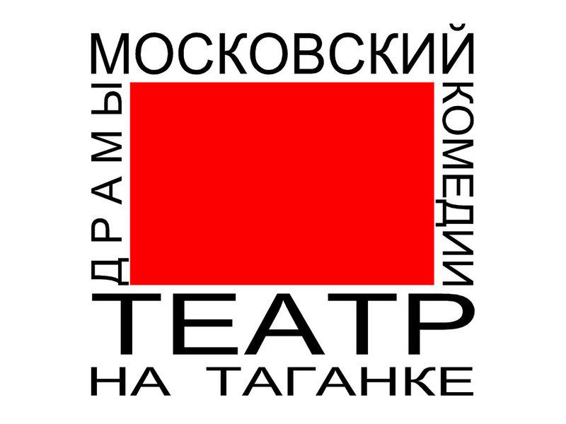 Московский театр драмы и комедии на Таганке