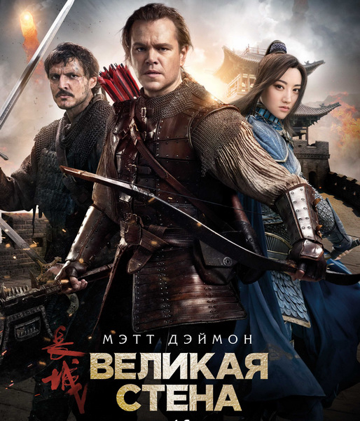 Великая стена / The Great Wall (2016/HDTV/HDTVRip)