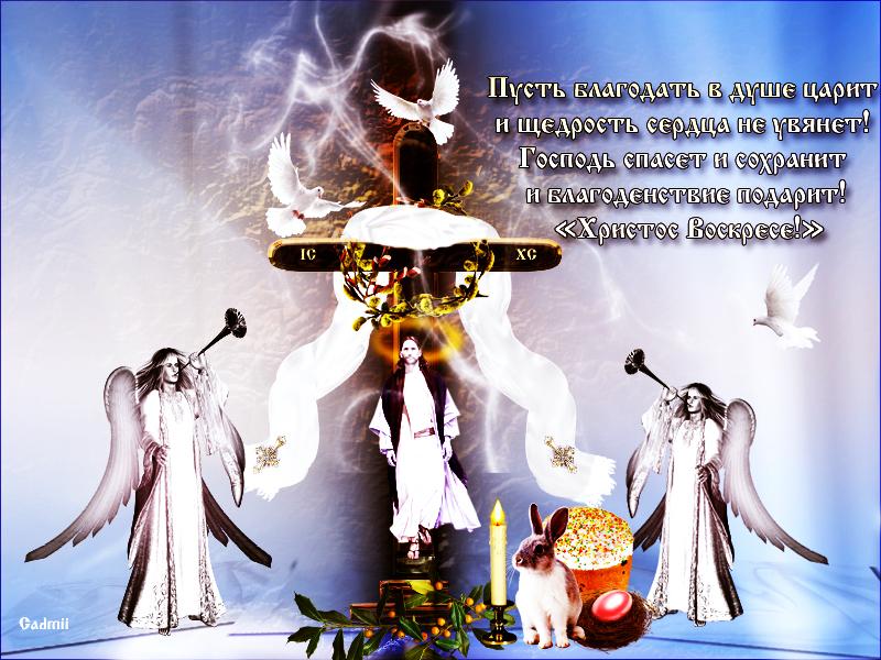 Христос Воскресе пасха 2016.jpg
