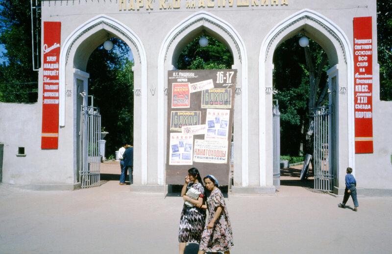 Парк А.С. пушкина.jpg